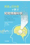 英語と日本語で学ぶ知覚情報科学の本