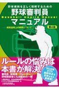 第4版 野球規則を正しく理解するための野球審判員マニュアルの本