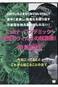 DVD>コロナ・パンデミック想定外ウィルスの超裏側!の本