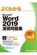 よくわかるMicrosoft Word 2019演習問題集の本