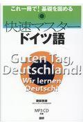 HY>快速マスタードイツ語の本