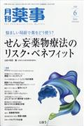 月刊 薬事 2020年 06月号の本