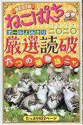 ねこぱんち厳選読破 二〇二〇の本