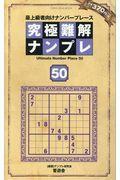 究極難解ナンプレ 50の本