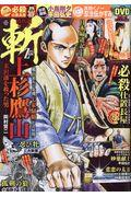 時代劇コミック斬 VOL.21の本