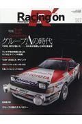 Racing on 507の本