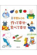 新版 平野レミの作って幸せ・食べて幸せの本