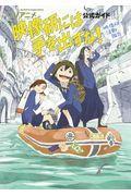 TVアニメ『映像研には手を出すな!』公式ガイドの本
