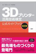 改訂版 3Dプリンター活用技術検定公式ガイドブックの本
