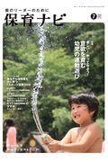保育ナビ 第11巻第4号(7 2020)の本