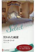 買われた純潔の本