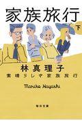 素晴らしき家族旅行 下の本