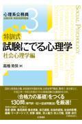 特訓式試験にでる心理学 社会心理学編の本