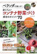 おいしいコンテナ野菜づくり成功のポイント70の本