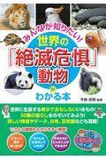 みんなが知りたい!世界の「絶滅危惧」動物がわかる本の本