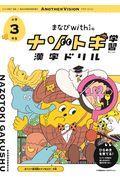 まなびwithのナゾトキ学習漢字ドリル小学3年生の本
