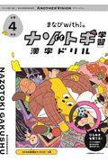 まなびwithのナゾトキ学習漢字ドリル小学4年生の本