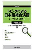 新訂版 トピックによる日本語総合演習 中級前期の本