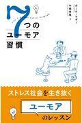 7つのユーモア習慣の本