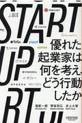 START UPの本