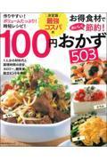 決定版最強コスパの100円おかず503の本