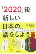 「2020」後新しい日本の話をしようの本