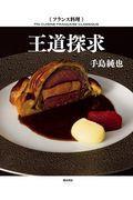 フランス料理 王道探求の本