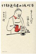 47都道府県の純喫茶の本