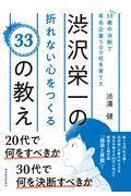 33歳の決断で有名企業500社を育てた渋沢栄一の折れない心をつくる33の教えの本