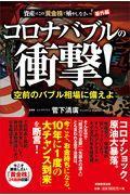 コロナバブルの衝撃!の本