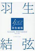 羽生結弦SEASON PHOTOBOOK 2019ー2020の本