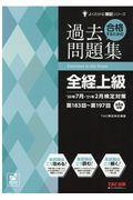 合格するための過去問題集全経上級 '20年7月・'21年2月検定対策の本