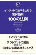 インプットの効率を上げる勉強法100の法則の本