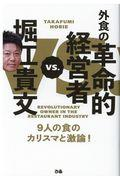 堀江貴文VS.外食の革命的経営者の本