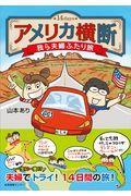 アメリカ横断 我ら夫婦ふたり旅の本