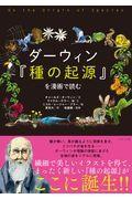 ダーウィン『種の起源』を漫画で読むの本