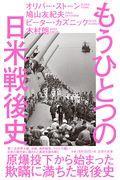 もうひとつの日米戦後史の本