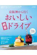 京阪神から行くおいしい絶景ドライブの本