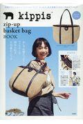 kippis zipーup basket bag BOOKの本