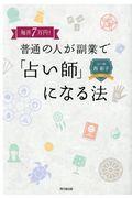 毎月7万円!普通の人が副業で「占い師」になる法の本