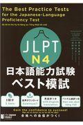 JLPT日本語能力試験ベスト模試N4の本