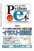Anaconda 世界でいちばん簡単なPythonプログラミングのe本の本