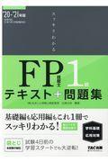 スッキリわかるFP技能士1級学科基礎・応用対策 2020ー2021年版の本
