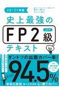 史上最強のFP2級AFPテキスト 20ー21年版の本