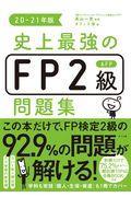 史上最強のFP2級AFP問題集 20ー21年版の本