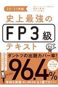 史上最強のFP3級テキスト 20ー21年版の本