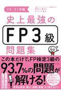 史上最強のFP3級問題集 20ー21年版の本