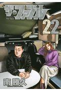 ザ・ファブル 22の本