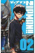 ZIPMAN!! 02の本