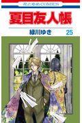 夏目友人帳 第25巻の本